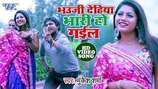 #Mukesh Sharma का सबसे जबरदस्त #Video_Song - भउजी देहिया भारी हो गईल - Bhojpuri Hit Songs 2019