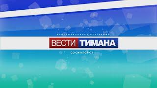 Вести Тимана Сосногорск от 22 сентября 2015 г