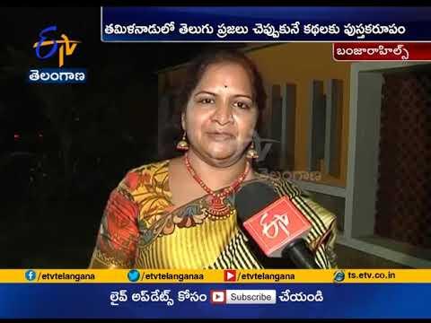 Tamilnata Telugu  kathalu book launched in Hyderabad