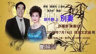 胡不歸之別妻~ 許耀泉/ 陳曼虹【唯一製作】
