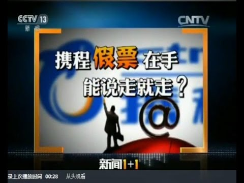 Fake Tickets by Ctrip, Biggest Online Travel Agency China