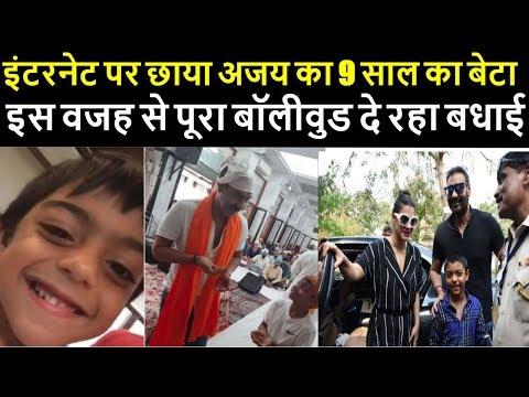 इंटरनेट पर छाया अजय देवगन का 9 साल का बेटा युग, इस खास वजह से पूरा बॉलीवुड दे रहा बधाई Mp3