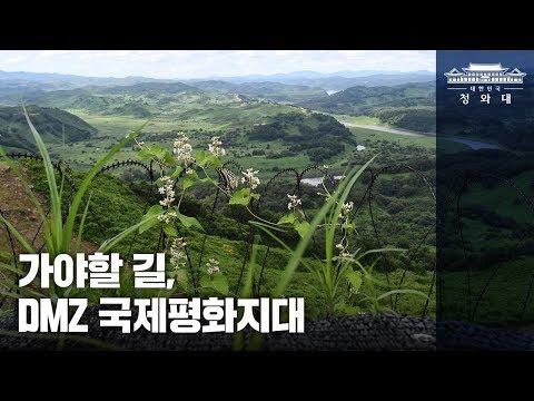 문재인 대통령 제74차 UN총회 기조..