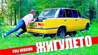 BUDGET Travel in 3000 km on old car. - full version