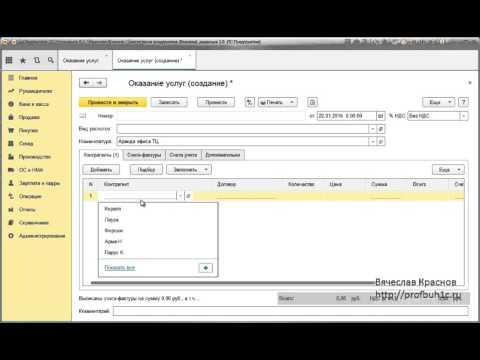 видео: Оказание услуг в 1С 8.3 усн проводки