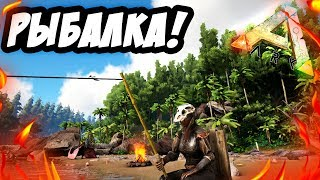 Ульотна рибалка в АРК! - ХАРДКОР #11 [ARK: Survival Evolved]