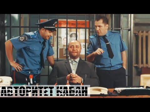 Все уважают авторитета Кабана - ЧЕТКИЕ ПРИКОЛЫ 90-х - ПОЛНЫЙ БЕСПРЕДЕЛ - На Троих