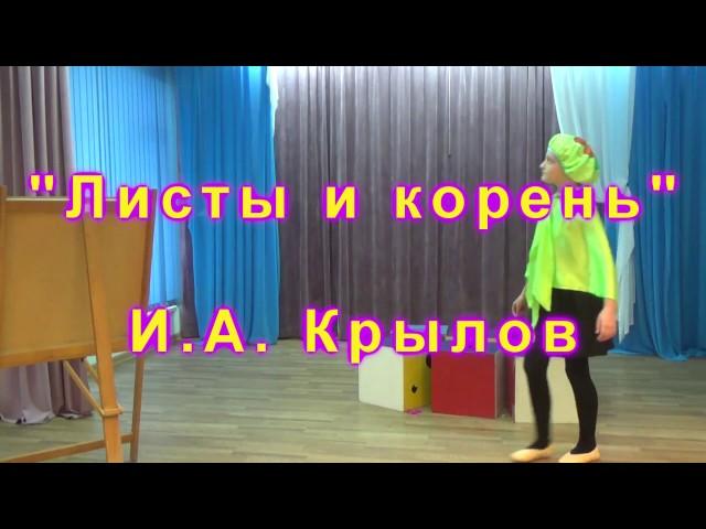 Изображение предпросмотра прочтения – НачальнаяЛомоносовская читает произведение «Листы и Корни» И.А.Крылова