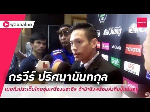 กรวีร์ เลขา ส.บอลฯ พูดถึงประเด็นไทย อุ่นเครื่องบราซิล ยืนยันถ้ามีแข่งจริง จะส่งทีมไปบู๊แน่นอน