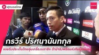 กรวีร์-เลขา-ส-บอลฯ-พูดถึงประเด็นไทย-อุ่นเครื่องบราซิล-ยืนยันถ้ามีแข่งจริง-จะส่งทีมไปบู๊แน่นอน