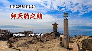 新曲「弁天菊之助」三代沙也可 カラオケ 2018年12月5日発売