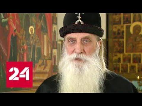Митрополит Корнилий: мы выстроили добрососедские отношеия с московской патриархией - Россия 24