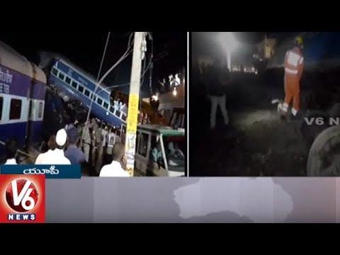 Utkal Express Detrails : 23 Dead And 70 Injured In Uttar Pradesh   V6 News