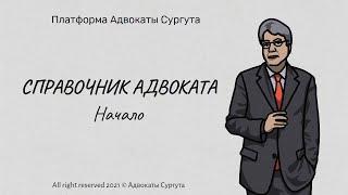 Справочник Адвоката 2021 Платформа Адвокаты Сургута