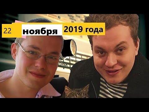 Юрий Хованский в гостях у Ежи Сармата от 22.11.2019
