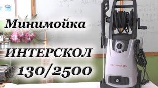 МИНИМОЙКА Интерскол 130/2500 - обзор.