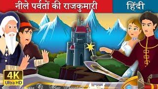 नीले पर्वतों की राजकुमारी   Princess of the Blue Mountain Story in Hindi   Hindi Fairy Tales