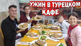 УЖИН В ТУРЕЦКОМ КАФЕ - Дешево и вкусно! Самое популярное турецкое блюдо ПИДЕ / Анталия