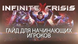 Гайд для начинающих игроков Infinite Crisis от Na`Vi.JU7SU