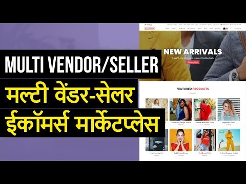 Hindi - Multi Vendor/Seller eCommerce Website Amazon & FlipKart Kaise Banaye with WordPress & Dokan thumbnail