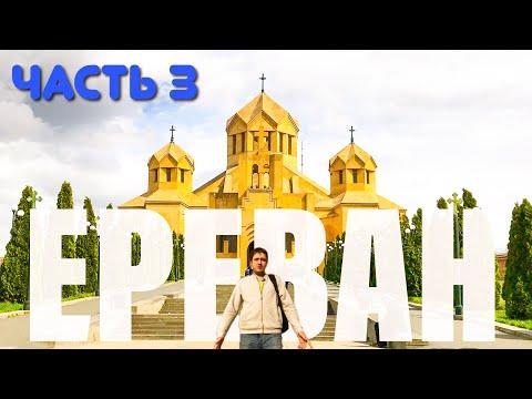 Армения ЕРЕВАН. Что посмотреть? Часть 3. Рынок Вернисаж, Площадь Республики и Кафедральный собор.