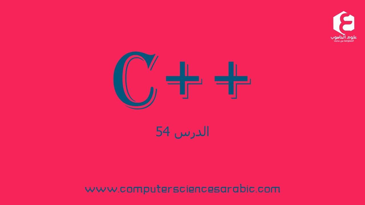 دورة البرمجة بلغة ++C الدرس 54 : Methods and class Members part 3