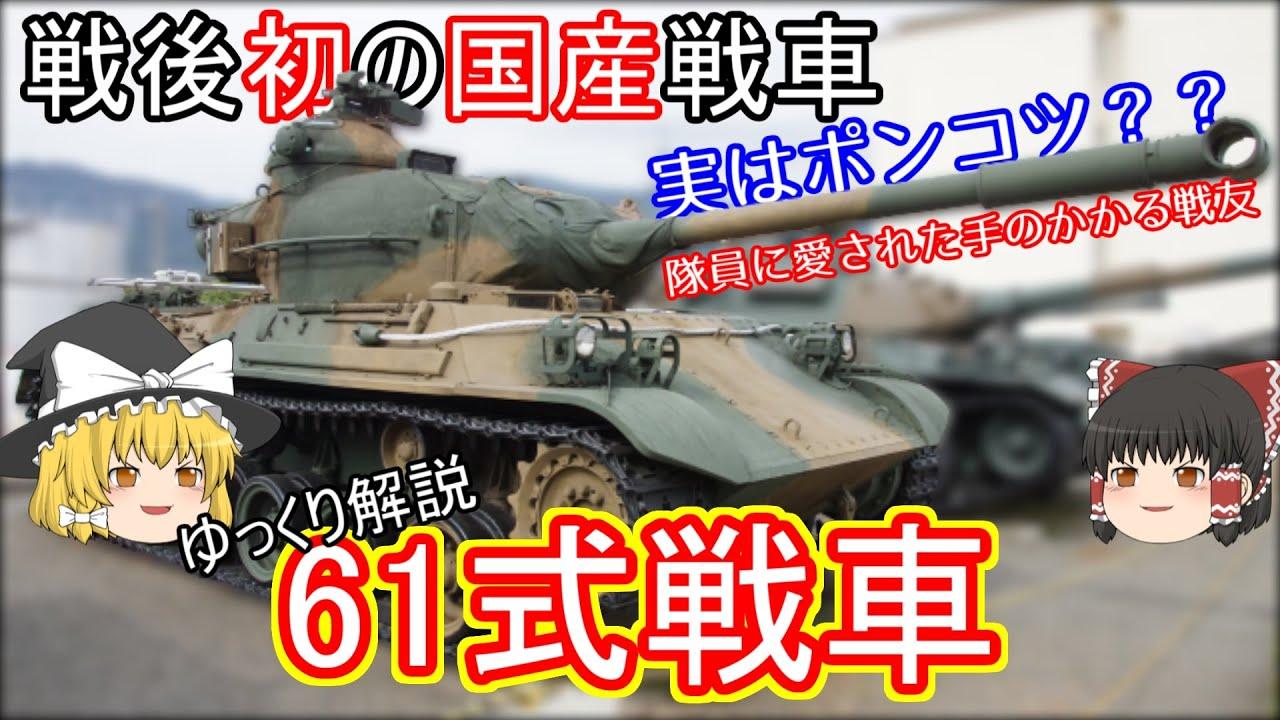 【ゆっくり 兵器解説】 自衛隊装備講座第17回 ~戦後初の国産戦車~ 61式戦車
