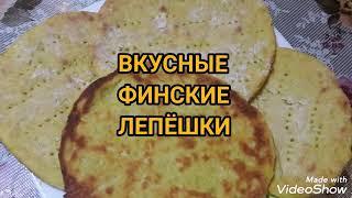 ВКУСНЫЕ ФИНСКИЕ ЛЕПЁШКИ.#рецепты#выпечка#