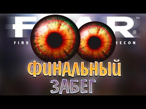 БЕСПРЕРЫВНЫЙ СТРАХ! • F.E.A.R. Perseus Mandate + F.E.A.R. 2 Project Origin