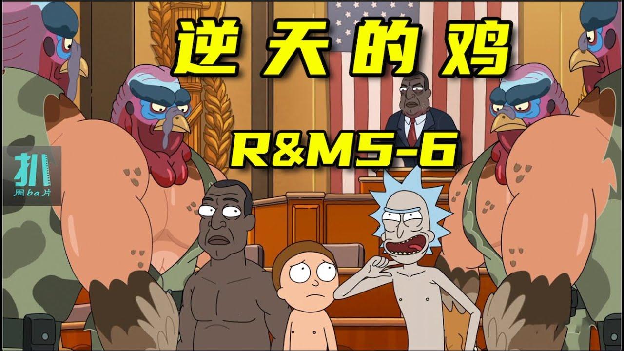 【扒】姥爷变火鸡大战总统,美国的科技来自外星人!瑞克和莫蒂5-6