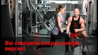 Архив. Программа упражнения для женщин - Анонс 2(494. Бодибилдинг видео. Упражнения для женщин. Онлайн -тренировки с Юрием: http://biceps.com.ua/online-training.html Группа..., 2011-10-04T00:24:27.000Z)