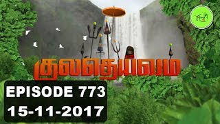 Kuladheivam SUN TV Episode - 773 (15-11-17)