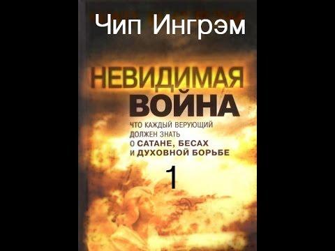 Невидима війна - Чіп Інгрем