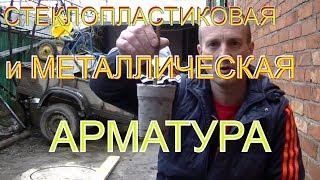 видео Арматура стеклопластиковая