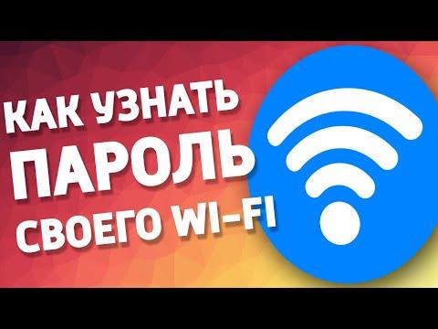 Как УЗНАТЬ ПАРОЛЬ от Wi-Fi роутера?