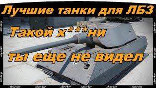 Лучшие танки для ЛБЗ на Об. 260 и для всех тяжелых задач