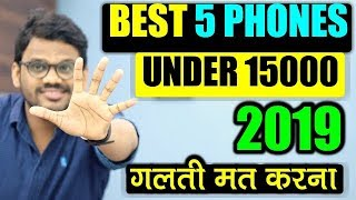 Top 5 Mobile Phones under 15000 सबसे बिंदास 2019
