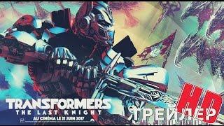 Трансформеры 5 Последний рыцарь - Новый HD Трейлер / Transformers: The Last Knight (2017)