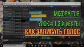 Mixcraft 8 - Урок №4 | Эффекты (КАК ЗАПИСАТЬ ГОЛОС)