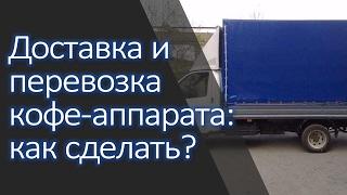 видео Перевозка кофейных автоматов