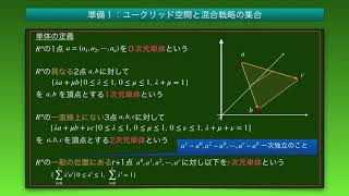 Re:ゲーム理論入門 - ナッシュ均衡の存在証明1 -