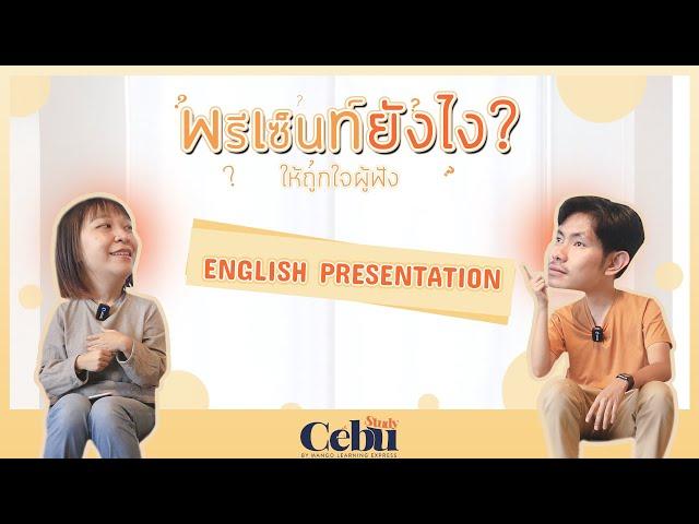 Study Cebu | พรีเซ็นต์ภาษาอังกฤษยังไงให้น่าฟัง !?!