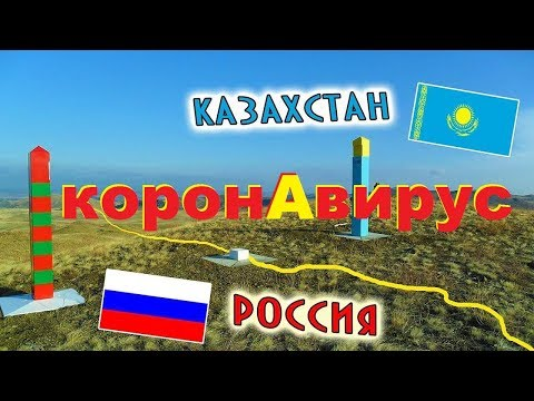 Новости с границы Казахстан-Россия  март 2020