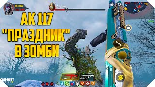 АК 117 В CALL OF DUTY MOBILE | ЗОМБИ РЕЖИМ CALL OF DUTY MOBILE