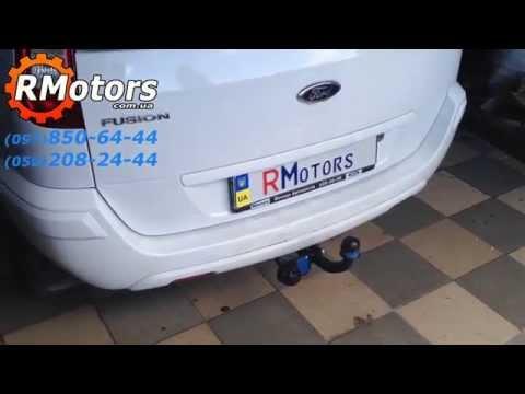 Установка фаркопа Ford Fusion Форд Фюжн сьемный ТМ Автоприбор