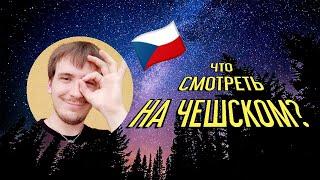 Чешские фильмы и сериалы - чех рекомендует! 1 часть