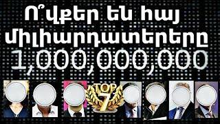 Ovqer en hay miliardaterer -Ո՞վքեր են հայ միլիարդատերերը  / TOP 7 / Армянские миллиардеры кто они