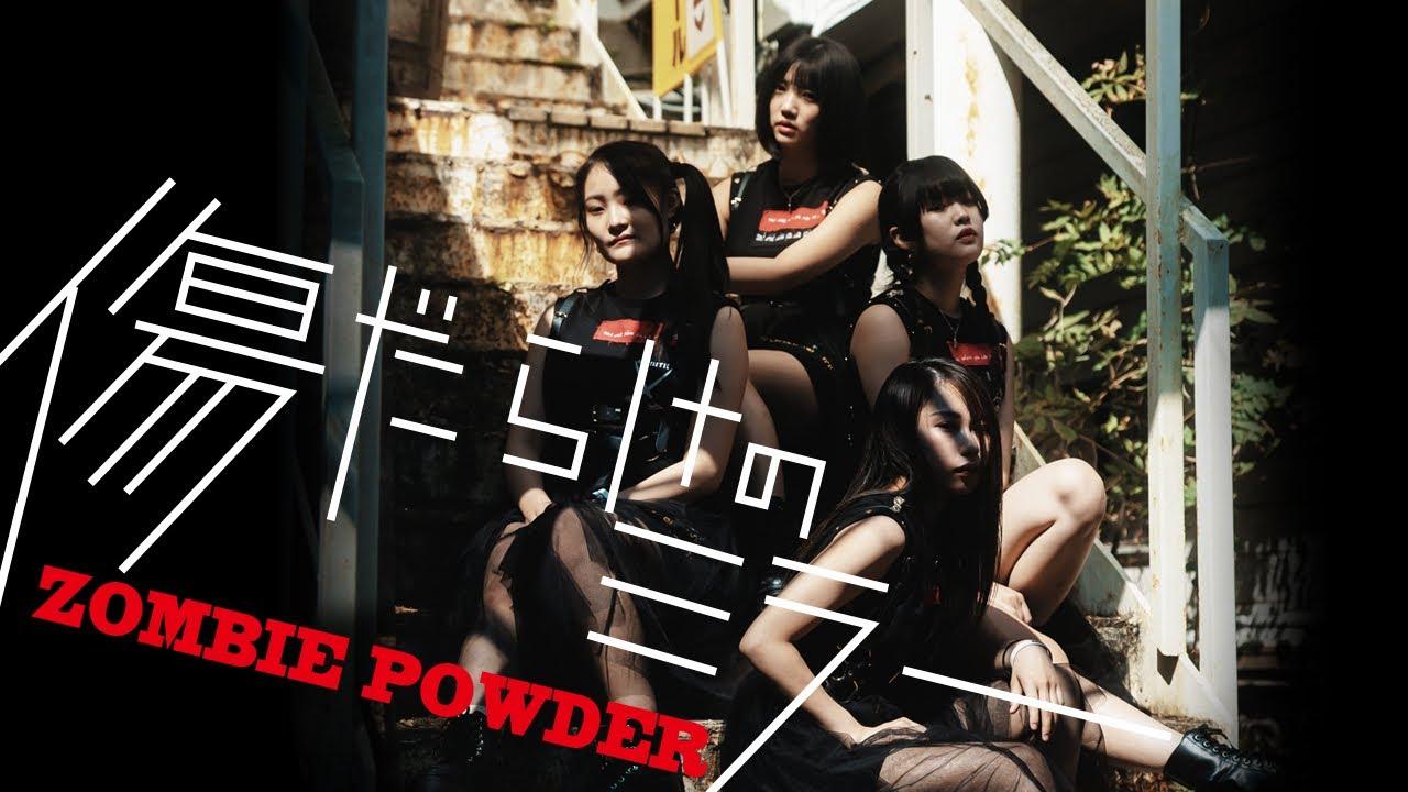 ZOMBIE POWDER – 傷だらけのミラー (Kizu-darake no Mirror)