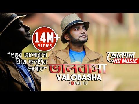Iqbal HJ - Valobasa Vocal