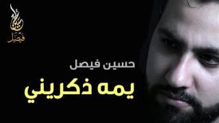 يمه ذكريني | حسين فيصل